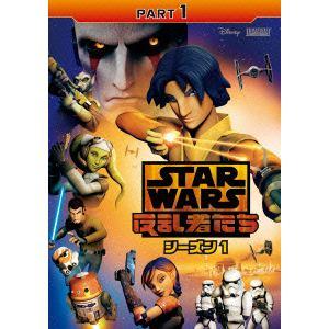 <DVD> スター・ウォーズ 反乱者たち シーズン1 Part1