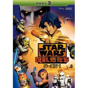 <DVD> スター・ウォーズ 反乱者たち シーズン1 Part3