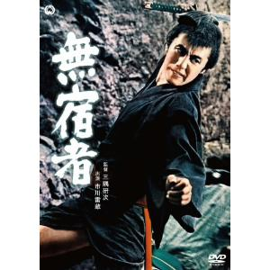 <DVD> 市川雷蔵 / 無宿者