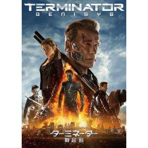 【DVD】ターミネーター:新起動/ジェニシス