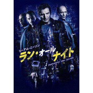 <DVD> ラン・オールナイト