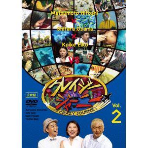 <DVD> クレイジージャーニー2