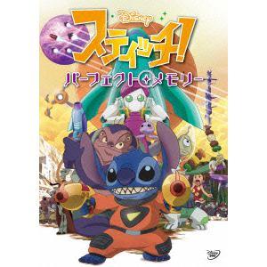 <DVD> スティッチ!パーフェクト・メモリー