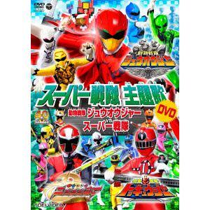 <DVD> スーパー戦隊主題歌DVD 動物戦隊ジュウオウジャーVSスーパー戦隊