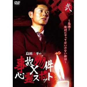<DVD> 『島田秀平の事故物件×心霊スポット』弐巻