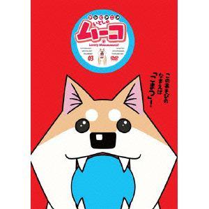 <DVD> いとしのムーコ(3)