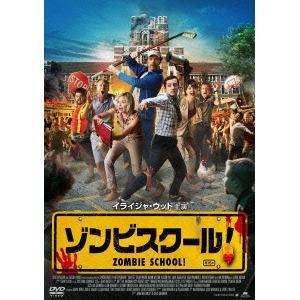<DVD> ゾンビスクール!