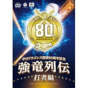 <DVD> ~中日ドラゴンズ創立80周年記念~ 強竜列伝 打者編