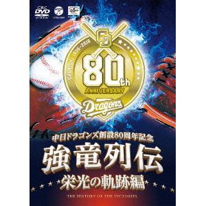 <DVD> ~中日ドラゴンズ創立80周年記念~ 強竜列伝 栄光の軌跡編