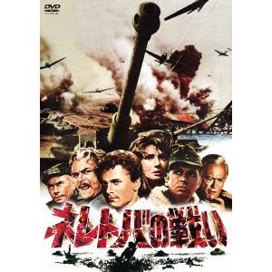 <DVD> ネレトバの戦い