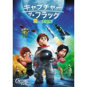 【DVD】キャプチャー・ザ・フラッグ