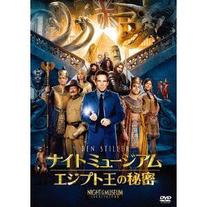 <DVD> ナイトミュージアム/エジプト王の秘密