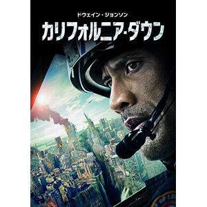 【DVD】カリフォルニア・ダウン