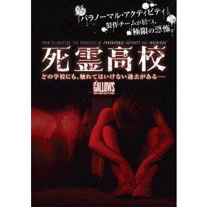 <DVD> 死霊高校
