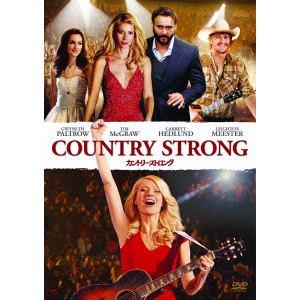 <DVD> カントリー・ストロング