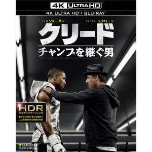 <4K ULTRA HD> クリード チャンプを継ぐ男<4K ULTRA HD&ブルーレイセット>