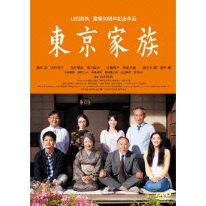 <DVD> 東京家族