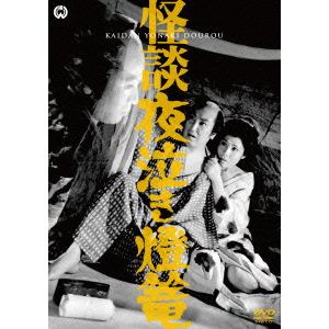 【DVD】怪談夜泣き燈篭