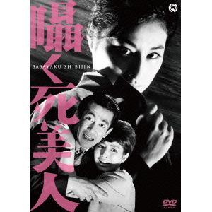 【DVD】囁く死美人