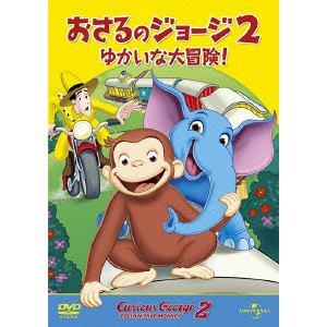【DVD】劇場版 おさるのジョージ2/ゆかいな大冒険!