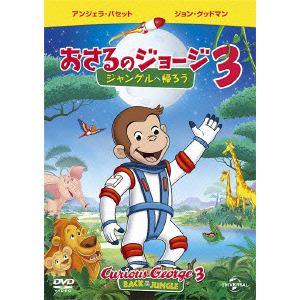 <DVD> 劇場版 おさるのジョージ3/ジャングルへ帰ろう