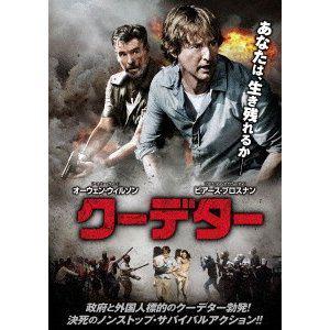 <DVD> クーデター