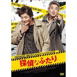 【アウトレット品】 <DVD> 探偵なふたり