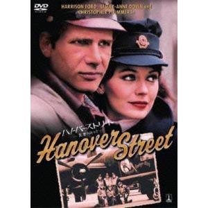 <DVD> ハノーバー・ストリート -哀愁の街かど-