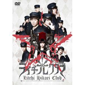 <DVD> ライチ☆光クラブ≪スタンダード・エディション≫