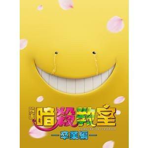 【DVD】映画 暗殺教室~卒業編~ スペシャル・エディション