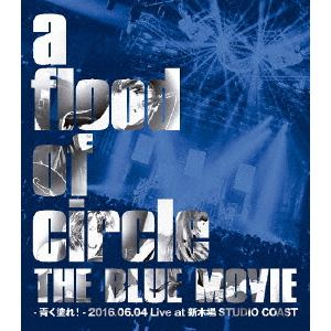 <BLU-R> a flood of circle / THE BLUE MOVIE -青く塗れ!-2016.06.04 Live at 新木場STUDIO