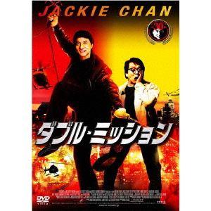 <DVD> 【おトク値!】ダブル・ミッション
