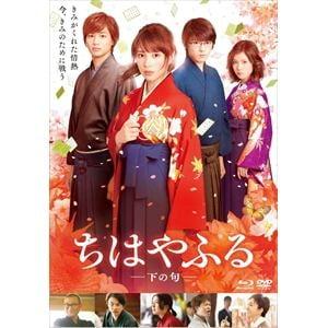 【BLU-R】 ちはやふる -下の句- 通常版 Blu-ray&DVDセット
