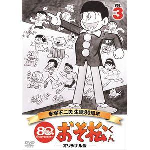 <DVD> おそ松くん 第3巻 赤塚不二夫生誕80周年/MBSアニメ テレビ放送50周年記念