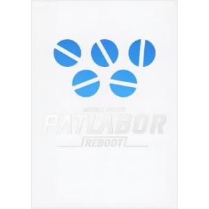 <BLU-R> 機動警察パトレイバーREBOOT(特装限定版)