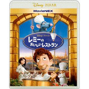 【BLU-R】 レミーのおいしいレストラン MovieNEX ブルーレイ&DVDセット