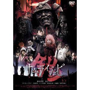 <DVD> 鎧 サムライゾンビ