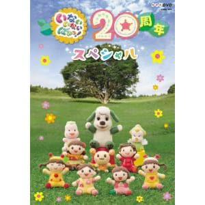 <DVD> NHKDVD いないいないばあっ!20周年スペシャル
