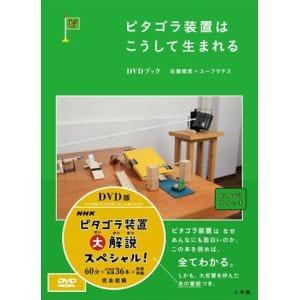 <DVD> ピタゴラ装置はこうして生まれる DVDブック
