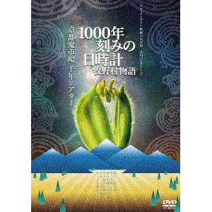 <DVD> 1000年刻みの日時計 牧野村物語+京都鬼市場・千年シアター(2in1)