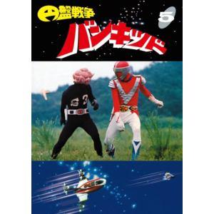 <DVD> 円盤戦争バンキッド vol.5 <東宝DVD名作セレクション>