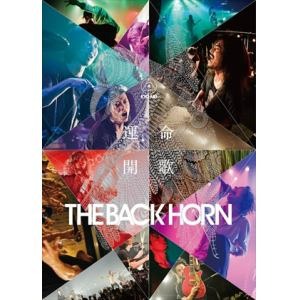 <DVD> BACK HORN / 『KYO-MEIツアー ~運命開歌~』