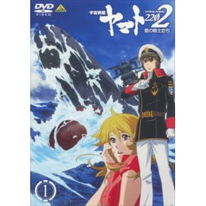 <DVD> 宇宙戦艦ヤマト2202 愛の戦士たち 1