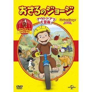 <DVD> おさるのジョージ ベスト・セレクション3 アウトドアで大冒険!