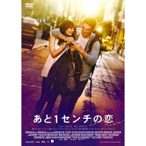 <DVD> あと1センチの恋 スペシャル・プライス