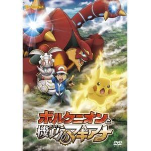【DVD】ポケモン・ザ・ムービーXY&Z ボルケニオンと機巧のマギアナ