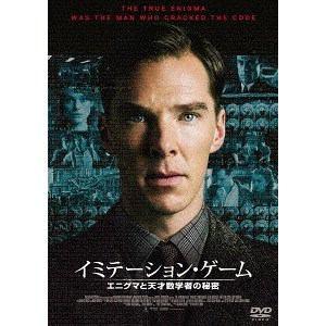 <DVD> イミテーション・ゲーム/エニグマと天才数学者の秘密