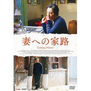 <DVD> 妻への家路