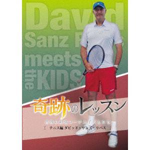 <DVD> 奇跡のレッスン~世界の最強コーチと子どもたち~ テニス編 ダビッド・サンズ・リバス