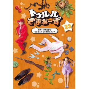 <DVD> トゥルルさまぁ~ず23
